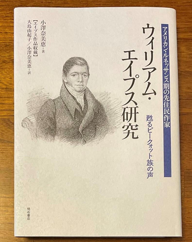 2021年9月明石書店刊の研究書