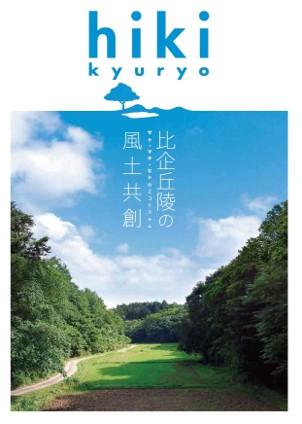 hikikyuryo